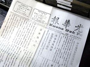 Periódico Kwong Wah Po